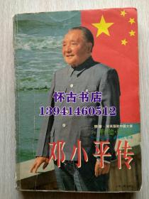 邓小平传(8元包挂刷)