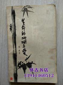 生命的呐喊与爱(店内价5元)