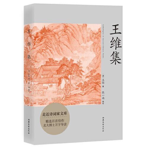 """王维集(走近诗词家文库·快速了解""""诗佛""""王维的入门读本)"""