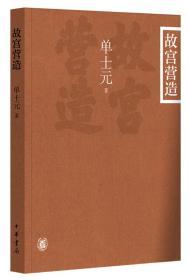 故宫营造(插图平装本)