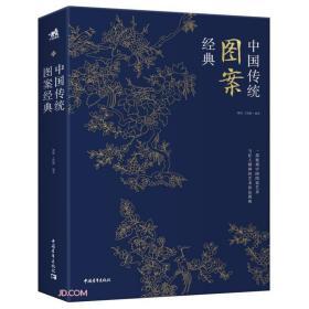 中国传统图案经典