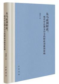 从马政到财政:明代中后期太仆寺的财政功能和影响(精装)