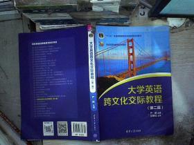 大学英语跨文化交际教程(第二版) 清华大学出版社
