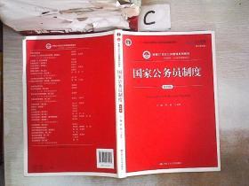 国家公务员制度(第4版数字教材版)/ 新编21世纪公共管理系列教?