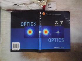 光学 高等教育出版社