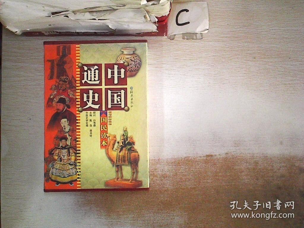 中国通史(插图版国民读本共5册)(精装) 海燕出版社