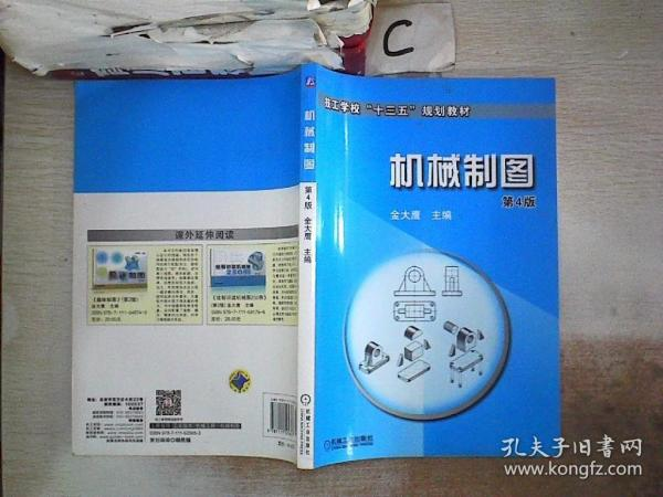 机械制图(第4版)。, 机械工业出版社