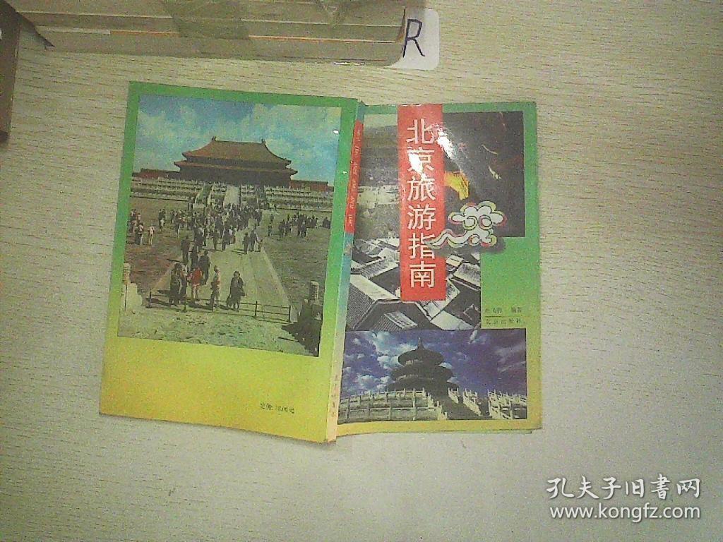 北京旅游指南... 北京出版社