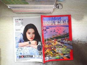 中国国家地理 2019 1