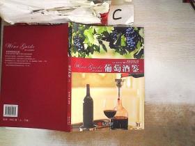 葡萄酒鉴(上.)。 金城出版社