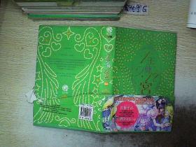 1王9帅12宫完结篇.... 北方妇女儿童出版社