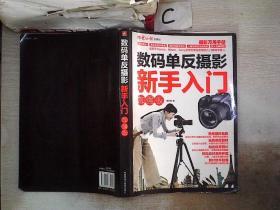 数码单反摄影新手入门(加强版) 电脑报电子音像出版社