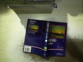 许国璋英语(2)。、,。。 外语教学与研究出版社