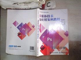 多媒体技术及应用案例教程(第2版) 人民邮电出版社