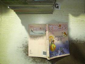 从外星球来的孩子:笑猫日记、 明天出版社