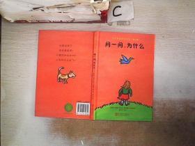 宝贝熊益智互动书第一辑:问一问,为什么 北京联合出版公司