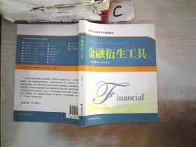 高等院校金融学专业精品教材:金融衍生工具(定价原理及实际应用