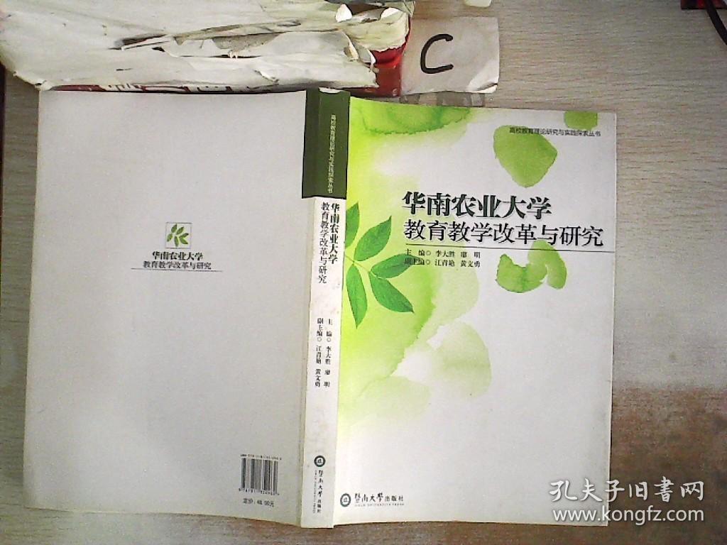 华南农业大学教育教学改革与研究 暨南大学出版社