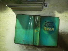 汉德词典 商务印书馆