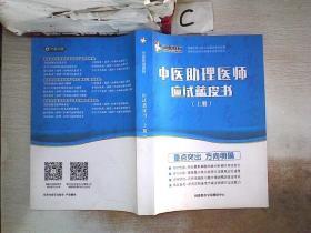 中医助理医师应试蓝皮书(上册) 润德教育全国教研中心