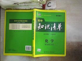 初中知识清单:化学(第1次修订)、。 首都师范大学出版社