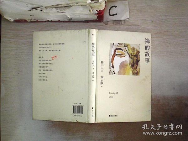 禅的故事 浙江文艺出版社