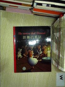 跳舞的老鼠. 中国电力出版社