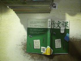 作文课 花城出版社