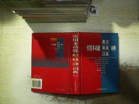 实用多功能英汉 英英 汉英词典 中国经济出版社