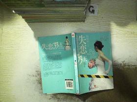 失恋33天:小说,或是指南 中信出版社