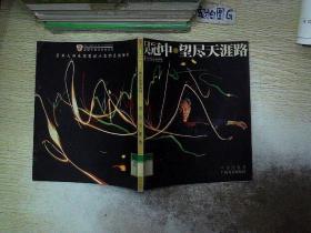 望尽天涯路:人生沧桑卷. 广西美术出版社
