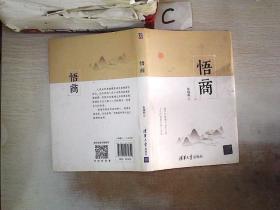 悟 商; 清华大学出版社