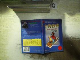 小狗钱钱:轻松享有成功与富裕 中国工人出版社