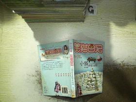 小猫出生在秘密山洞:笑猫日记。 明天出版社