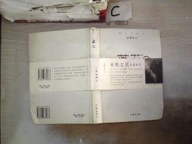 莲花(书角皱) 作家出版社
