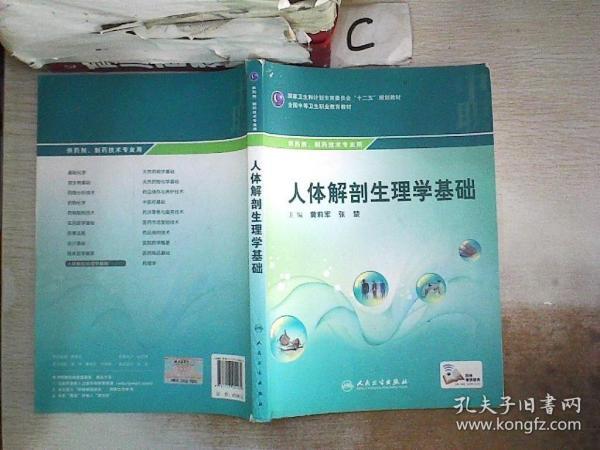 人体解剖生理学基础(书脊破损) 人民卫生出版社