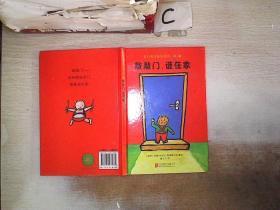宝贝熊益智互动书第一辑:敲敲门,谁在家 北京联合出版公司