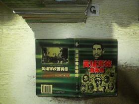 黄埔军校百将传. 青海人民出版社