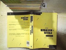 微观经济学:现代观点(第八版) 格致出版社