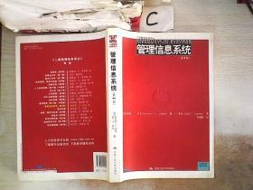 管理信息系统(第7版)、。。 中国人民大学出版社