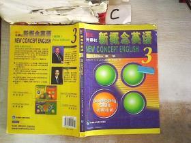 新概念英语 新版3:培养技能;。 外语教学与研究出版社