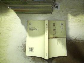 痕记: 长江文艺出版社