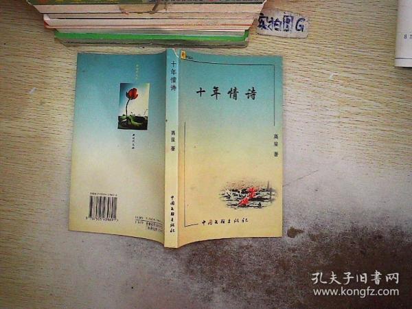 十年情诗... 中国文联出版社