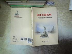 标准引领发展——广州市实施标准化战略案例分析. 中国质检出版社