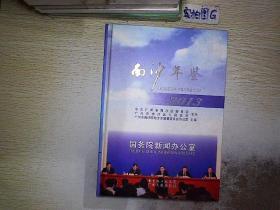 南沙年鉴2013.... 广东人民出版社
