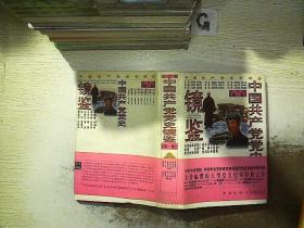 中国共产党党史镜鉴:第一卷 红旗出版社