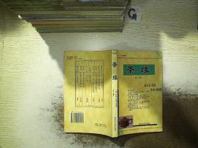 茶缘 内蒙古人民出版社