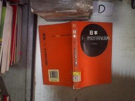 日本二十一世纪的国家战略