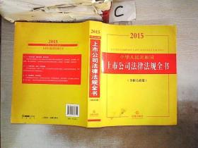 2015中华人民共和国上市公司法律法规全书(含相关政策) 法律出?