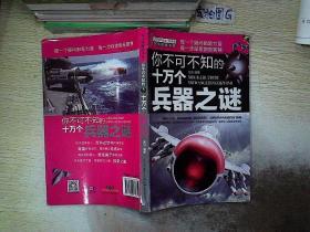 学生探索书系·你不可不知的十万个兵器之谜.. 五洲传播出版社